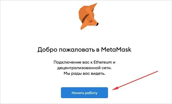MetaMask обмен