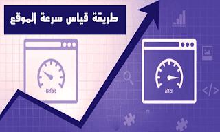 اختبار سرعة الموقع وحل مشاكل بطئ الموقع