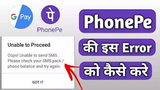 Unable to Proceed Phonepe Error    Unable to Send SMS Phone Pe Error को ठीक कैसे करे ?