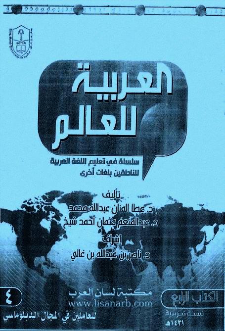 العربية للعالم للعاملين فى المجال الدبلوماسى الكتاب الرابع Pdf