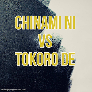 chinami ni vs tokoro de