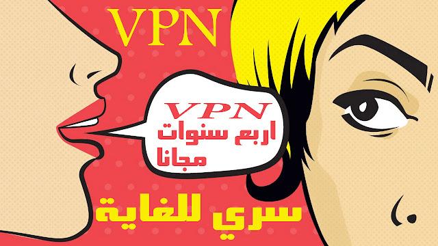 كيف تحصل على VPN حقيقي لمدة اربع سنوات مجانا