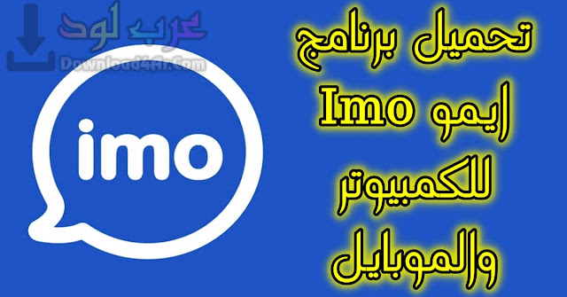 تحميل برنامج ايمو imo للكمبيوتر مجانا برابط مباشر 2020