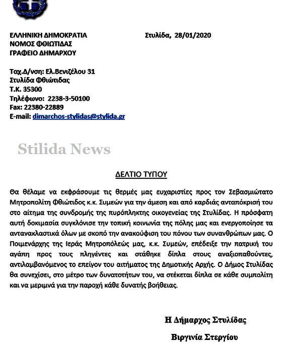 ΔΗΜΟΣ ΣΤΥΛΙΔΑΣ - ΔΕΛΤΙΟ ΤΥΠΟΥ