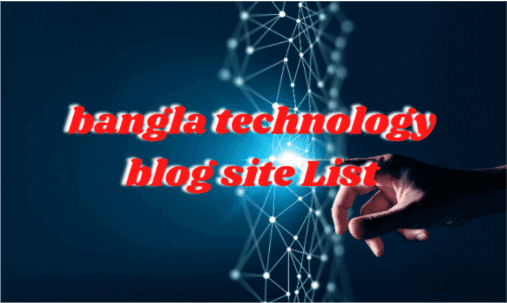 bangla technology blog