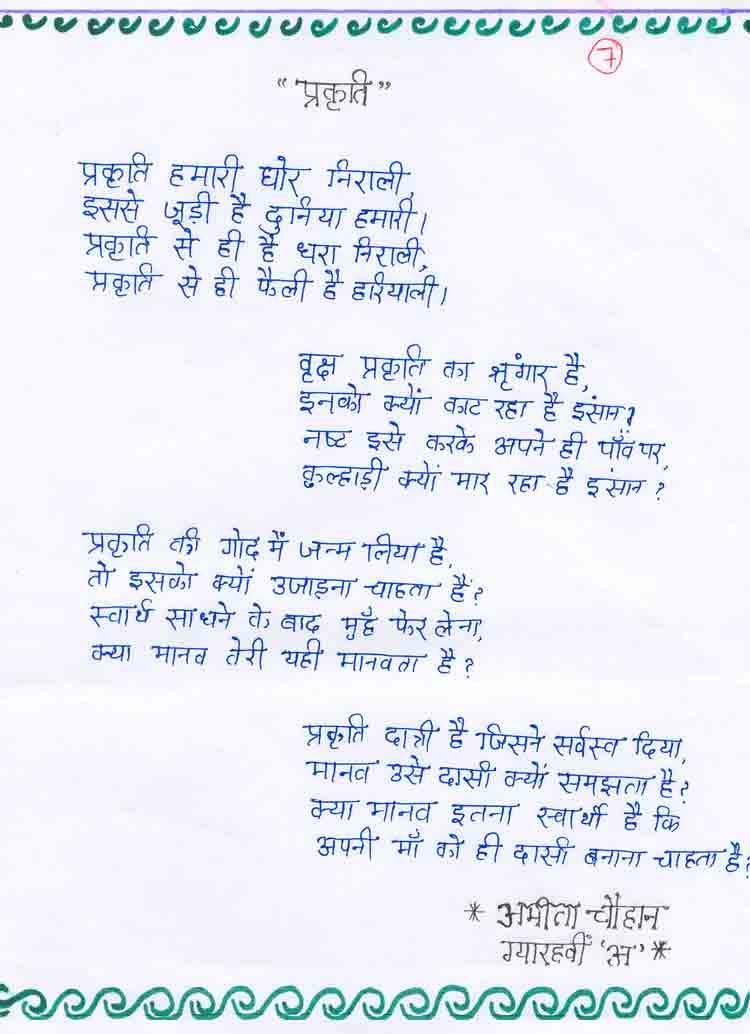 love poems english short