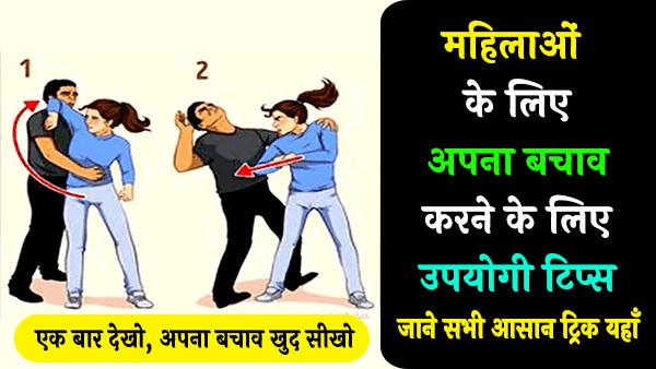 महिलाओं के लिए अपना बचाव करने के लिए उपयोगी टिप्स