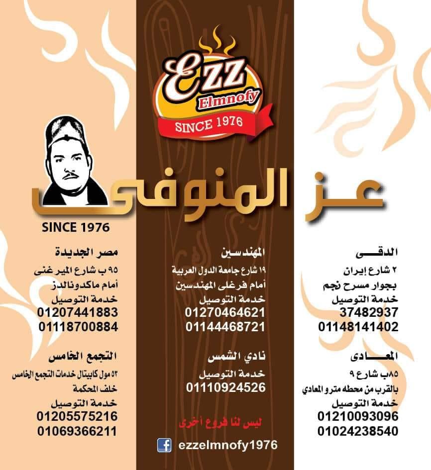 رقم فروع مطعم عز المنوفي الخط الساخن 2021