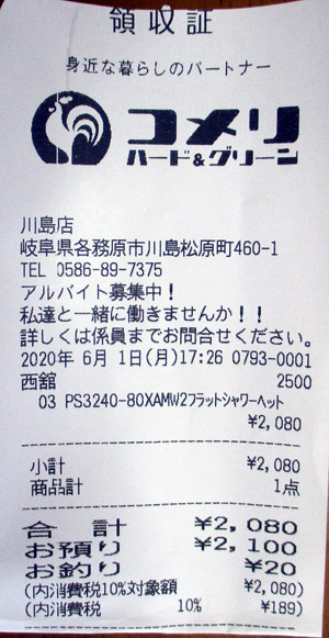 コメリ 川島店 2020/6/1 のレシート