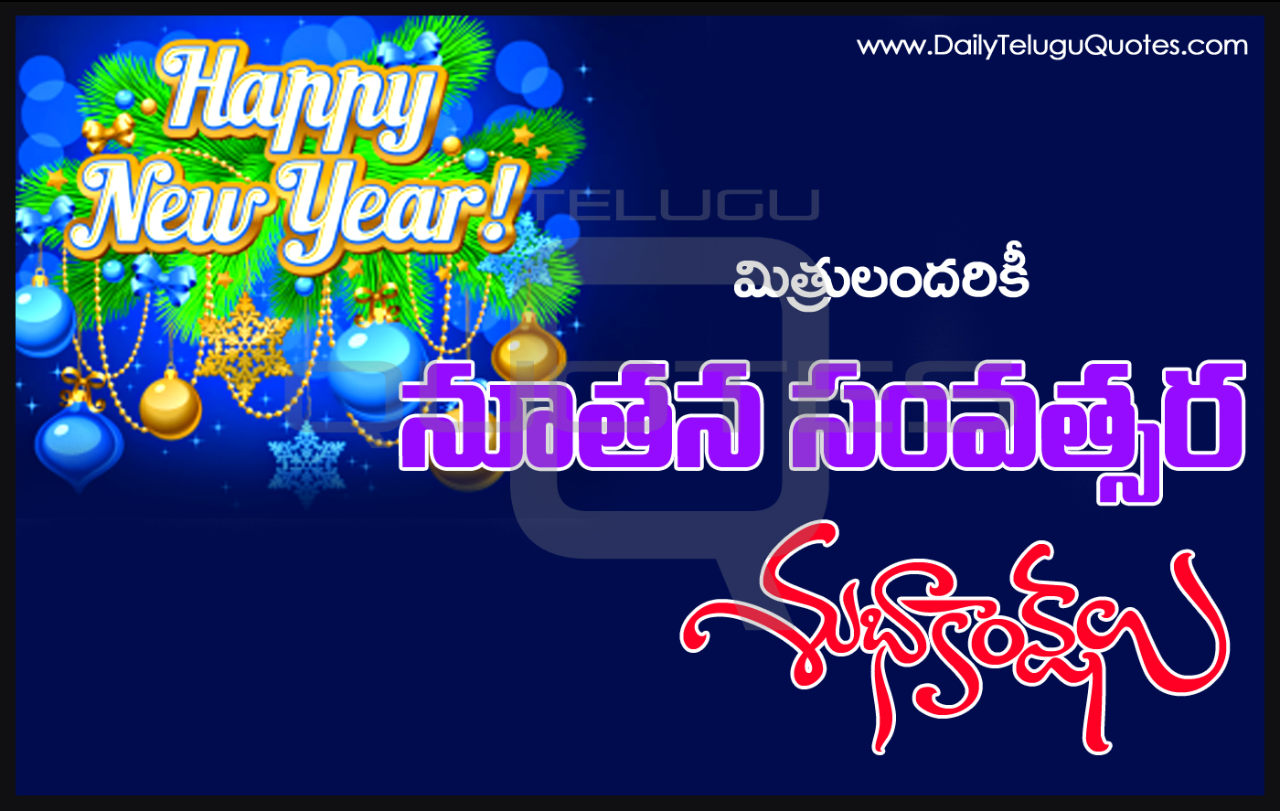 Happy new year 2017 greetings in telugu hd wallpapers best new year happy new year 2017 telugu quotes images wallpapers kristyandbryce Image collections