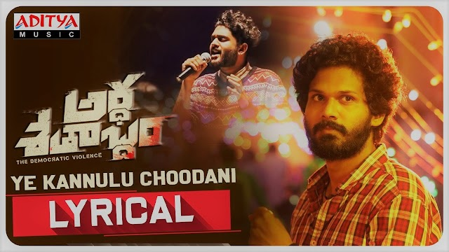 Ye Kannulu Choodani Chitrame Song Lyrics in Telugu and English - Ardhashathabdam