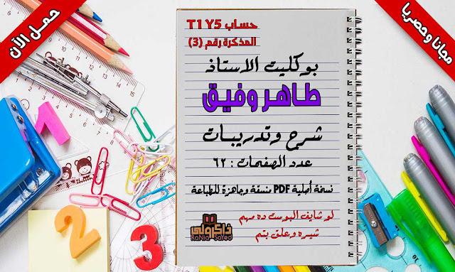 مذكرة رياضيات للصف الخامس الابتدائي الترم الاول للاستاذ طاهر وفيق
