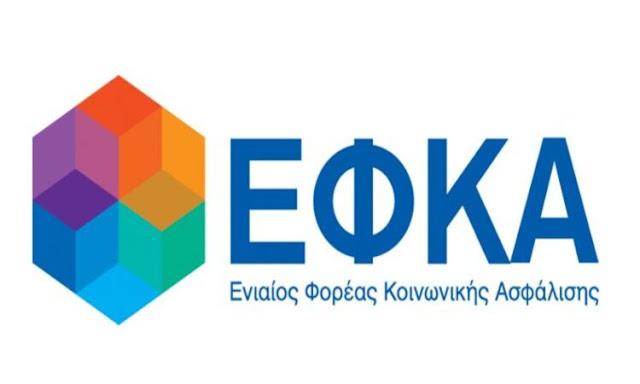 Νέα Τοπική Διεύθυνση e-ΕΦΚΑ Αργολίδας με έδρα το Ναύπλιο