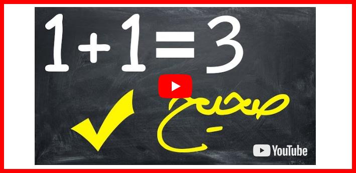 أقوى خدعه تجعل مدرس الرياضيات يندهش منك