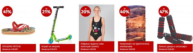 https://www.sportdepot.bg/promotions