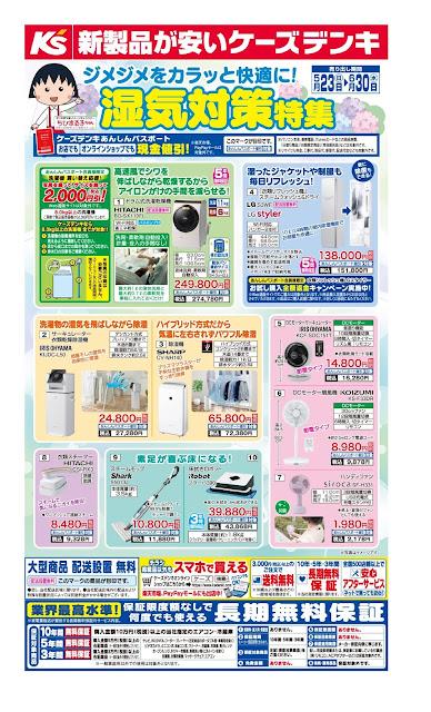 ジメジメをカラッと快適に!湿気対策特集 ケーズデンキ/越谷レイクタウン店