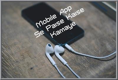 Android Mobile App Se Paise Kaise Kamaye- 15 Tarike Hindi Me
