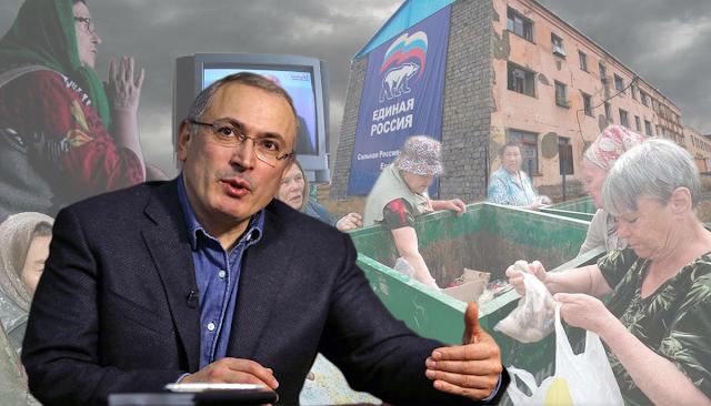 Нищета в России. Главную причину назвал М. Ходорковский (и это не слабая экономика)