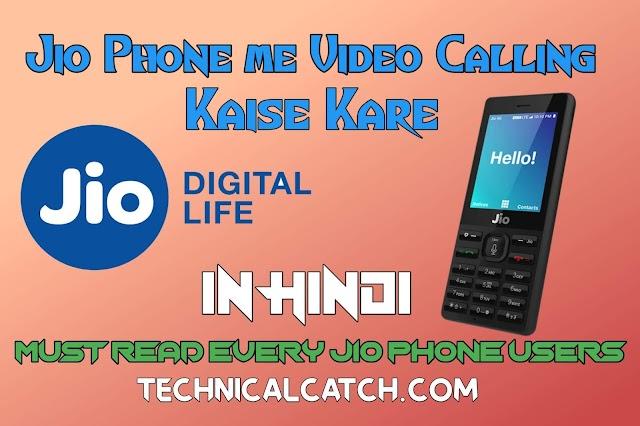 Jio Phone me Video Call Kaise Kare - पूरी जानकारी हिंदी में