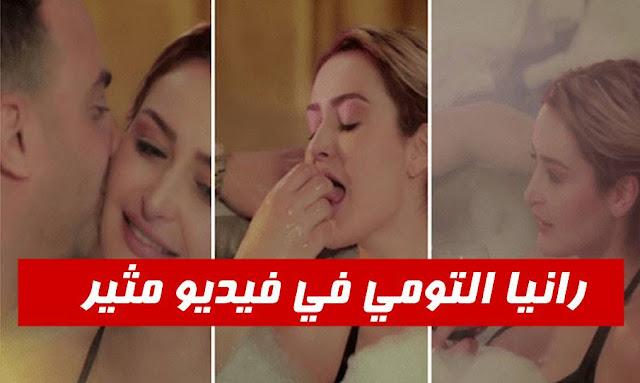 رانيا التومي في فيديو مثير