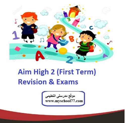 مراجعة منهج Aim High 2  للصف الثانى الابتدائى ترم أول 2019 Revision & Exams