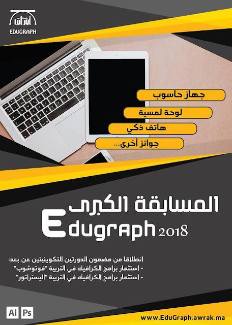جمعية أوراق رقمية للتجديد والابداع التربوي بالمغرب: المسابقة الأولى في مجال التصميم الكرافيكي التربوي EduGraph