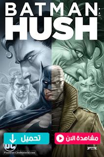 مشاهدة وتحميل فيلم باتمان Batman: Hush 2019 مترجم عربي