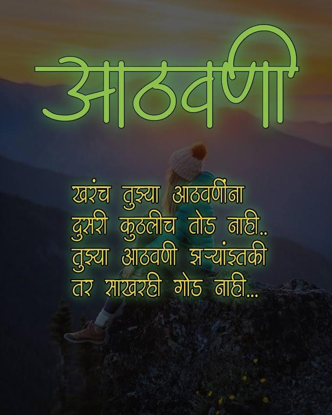 आठवण स्टेटस || Mis You Status In Marathi
