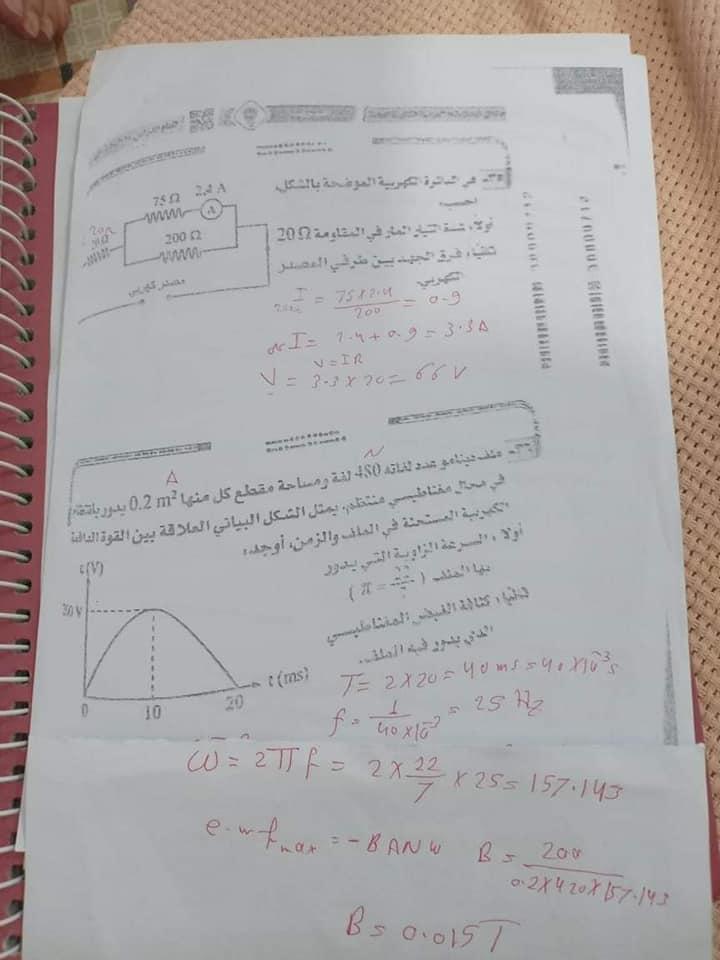 اجابة امتحان الفيزياء ثانوية عامة ٢٠٢٠  %25D9%2581%2B%252822%2529
