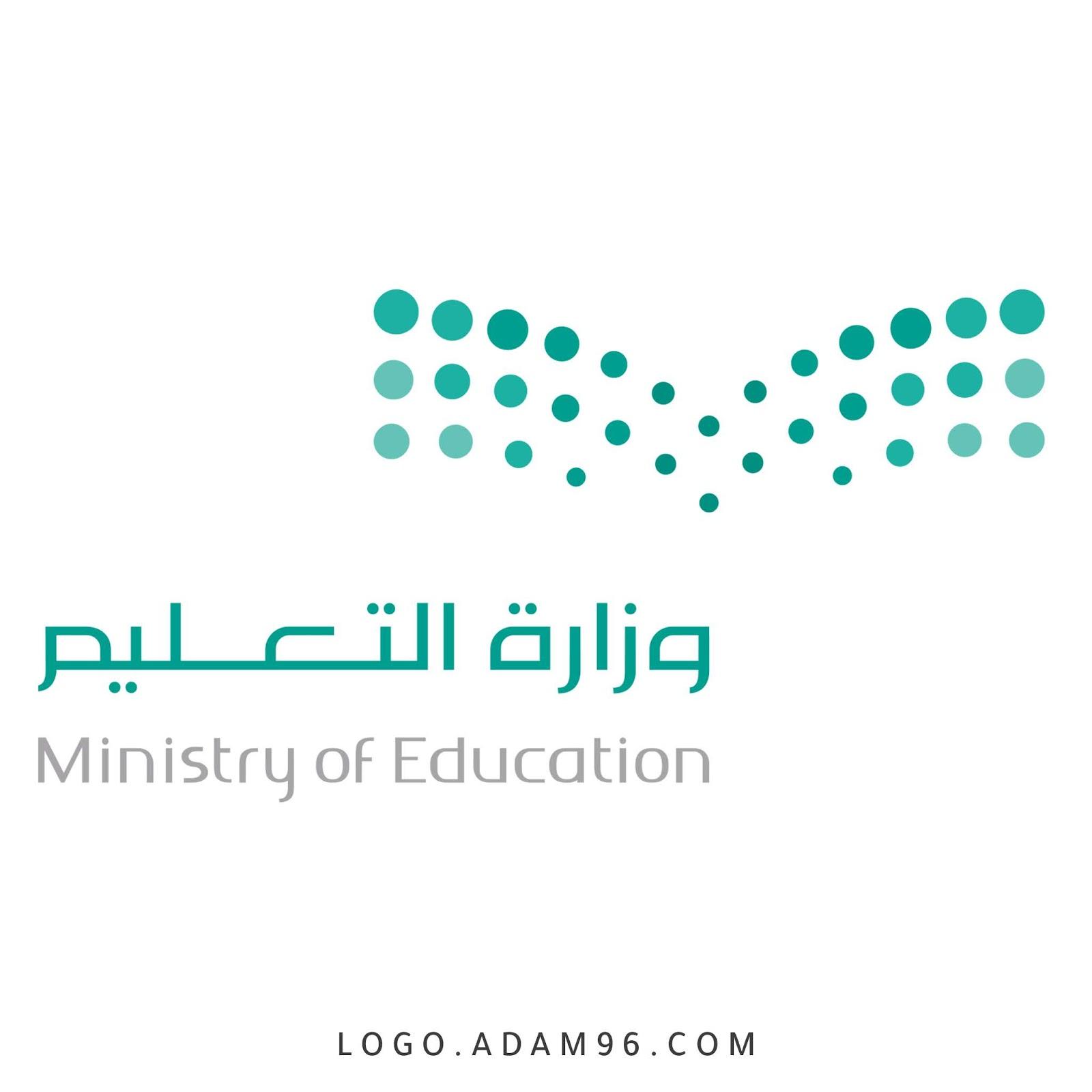 شعار وزارة التربية والتعليم السعودية - MINISTRY OF EDUCATION LOGO