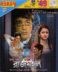 Rajmahal | রাজমহল | Rajmahal Full Movie Download | Prosenjit Chatterjee | Rachana Banerjee