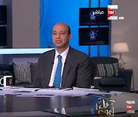 برنامج كل يوم حلقة الاثنين 31-7-2017 مع عمرو اديب توك شو