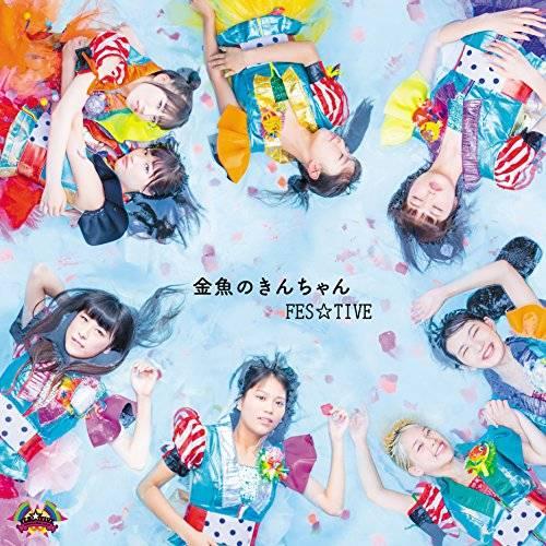 [Single] FES☆TIVE – 金魚のきんちゃん (2015.11.25/MP3/RAR)