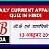 GK & Current Affairs Quiz in Hindi 13 October 2017