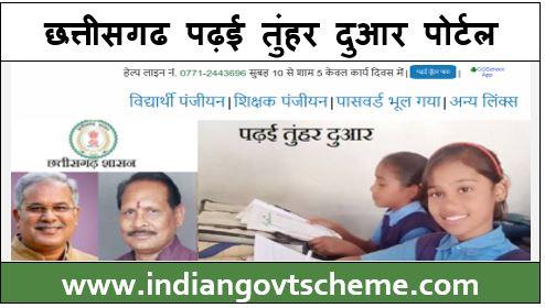 Chattisgarh Padhai Tuhar Dwar Portal