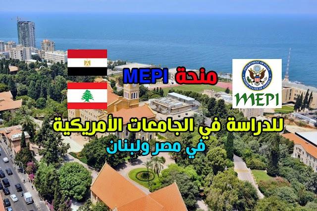 """منحة برنامج """" رواد الغد"""" لدراسة البكالوريوس في الجامعات الأمريكية في مصر ولبنان 2021"""