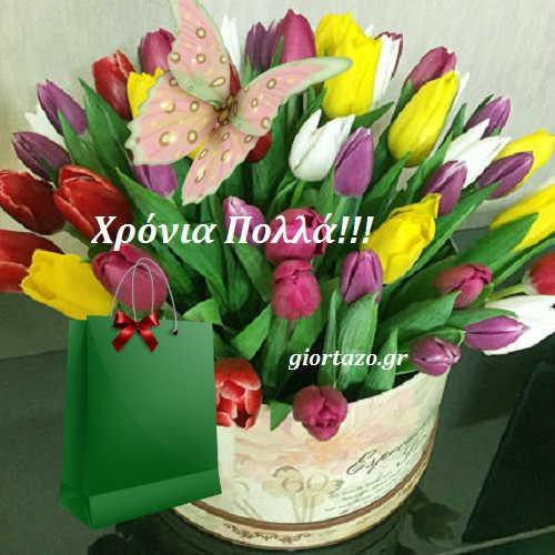 07 Νοεμβρίου Σήμερα γιορτάζουν giortazo