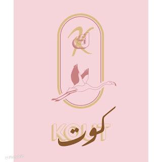 أسعار منيو وعنوان فروع ورقم مطعم كوت Kout