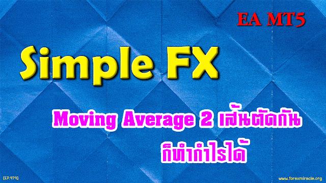 Simple FX, 2 เส้นตัดกัน, อินดิเคเตอร์ฟรี, สอน forex, เทรด forex, การเทรด forex เบื้องต้น, เทรด Forex ให้ได้กำไร, เทรด forex คือ, เทรด forex เป็นอาชีพ, เทรด forex มือใหม่, เทรด forex โบรกไหนดี, สอน forex เบื้องต้น, เรียน Forex ที่ไหนดี, เรียน forex online, trade forex, โปรแกรมเทรด forex, forex exness, เล่นหุ้น forex, สอนเล่น forex, ฟอเร็ก, ลงทุน forex, วิธีการเทรด forex, รายได้เสริม, อยากหารายได้เสริม, หารายได้เสริมทำที่บ้าน, งานออนไลน์, อยากมีรายได้เสริม, อาชีพเสริมทำที่บ้าน, รายได้พิเศษ, หางานทำที่บ้าน, อาชีพเสริมออนไลน์