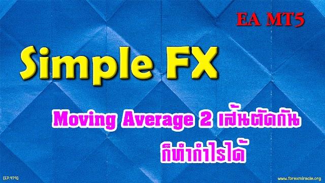 สอน Forex เบื้องต้น : EA Simple FX MT5 ใช้ 2 เส้น Moving Average ตัดกันก็ทำกำไรได้