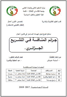 مذكرة ماستر: جرائم المنافسة في التشريع الجزائري PDF