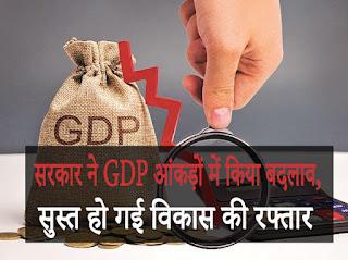 GDP आंकड़ों में हुवा बदलाव सुस्त हो गई विकास की रफ्तार