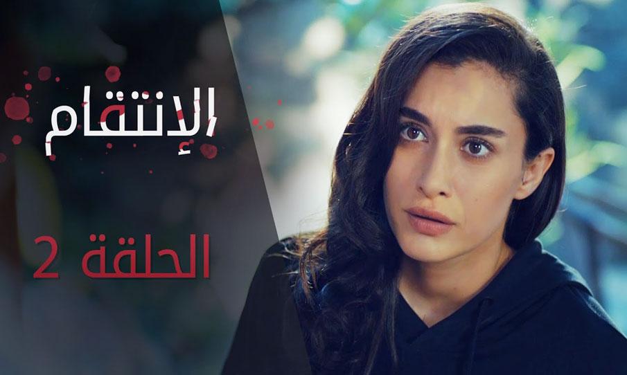 الإنتقام | الحلقة 2 | مدبلج | atv عربي | Can Kırıkları motarjam