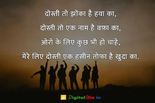 friendship shayari in english, friendship shayari images download, shayari for best friend girl in hindi, funny shayari for best friend pic, funny shayari for friends pic, dosti shayari attitude, dosti shayari 2 line, सबसे बेस्ट दोस्ती शायरी, dosti shayari gujarati, dosti shayari sms, zindagi aur dosti shayari, teri dosti shayari, dosti shayari in punjabi, सबसे बेस्ट दोस्ती शायरी, दोस्ती शायरी मराठी, जिंदगी दोस्ती शायरी, 2 दोस्ती शायरी, दुखी दोस्ती शायरी, सबसे बेस्ट दोस्ती शायरी 2 Line, दोस्ती शायरी 2 लाइन, दोस्ती शायरी लिखी हुई, दोस्ती शायरी दो लाइन, खूबसूरत दोस्ती शायरी, सच्ची दोस्ती शायरी, हमारी दोस्ती शायरी, दोस्तों की यादें शायरी दो लाइन, दोस्ती और प्यार शायरी, सायरी दोस्त के लिए