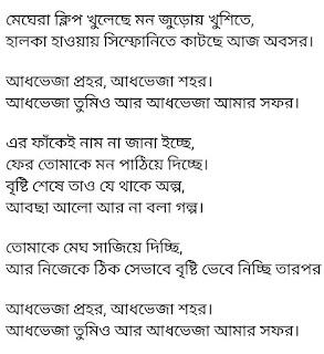 Asomoyee Brishti Lyrics Mekhla Dasgupta
