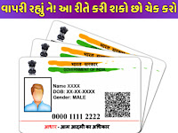 Check where your Aadhaar card is used, check your adhar card history
