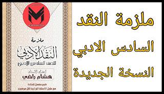 تحميل ملزمة النقد الادبي للصف السادس الأدبي 2020 النسخة الجديدة أ.هشام راضي