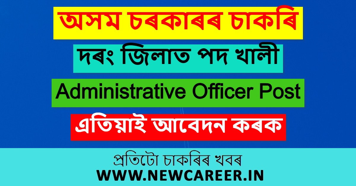 DC Office Darrang Recruitment 2020: Apply For Administrative Officer Post