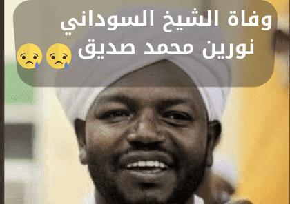 وفاة الشيخ السوداني نورين محمد صديق