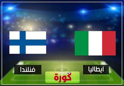 لايف مشاهدة مباراة ايطاليا وفنلندا اليوم مباشر